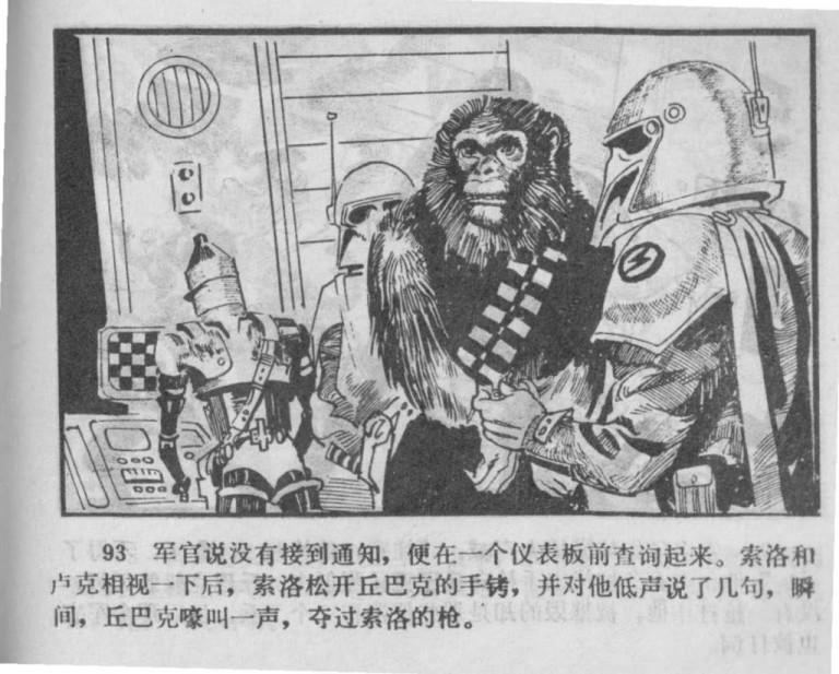 Chinese_star_wars_comic_manhua_llianhuanhua-87_Page_10-1024x823